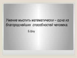 Умение мыслить математически – одна из благороднейших способностей человека.