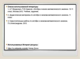 Список использованной литературы 1. А.Г.Мордкович, П.В.Семенов «Алгебра и на