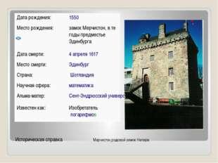 Историческая справка Мерчистон,родовой замок Непера Дата рождения: 1550 Мест