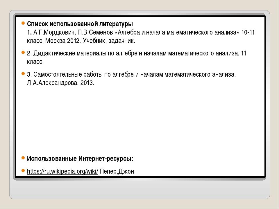 Список использованной литературы 1. А.Г.Мордкович, П.В.Семенов «Алгебра и на...