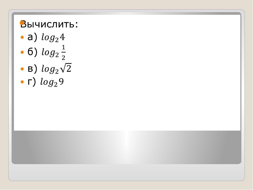 Вывод: значение логарифма – действительное число.