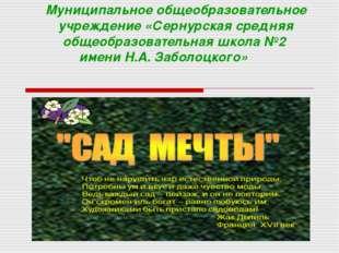 Муниципальное общеобразовательное учреждение «Сернурская средняя общеобразов