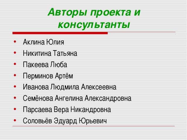 Авторы проекта и консультанты Аклина Юлия Никитина Татьяна Пакеева Люба Перми...