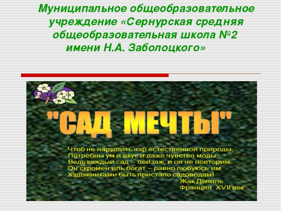 Муниципальное общеобразовательное учреждение «Сернурская средняя общеобразов...