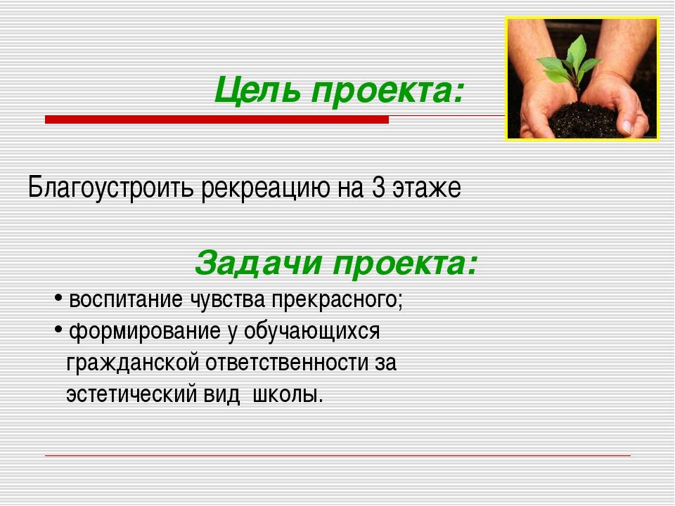 Цель проекта: Благоустроить рекреацию на 3 этаже Задачи проекта: воспитание ч...