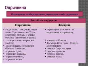Опричнина Организация государственного управления в годы опричнины Российское