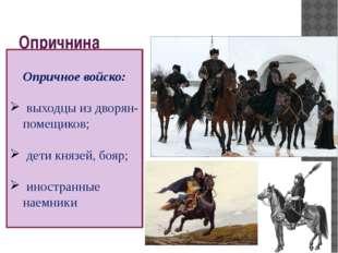 Опричнина Опричное войско: выходцы из дворян-помещиков; дети князей, бояр; ин