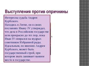 Выступления против опричнины Интересна судьба Андрея Курбского. Находясь в Ли