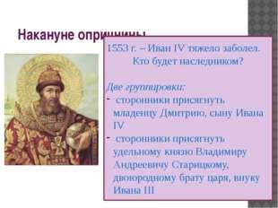 Накануне опричнины 1553 г. – Иван IV тяжело заболел. Кто будет наследником? Д