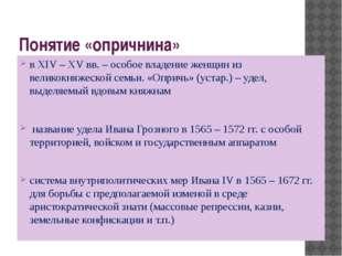 Понятие «опричнина» в XIV – XV вв. – особое владение женщин из великокняжеско