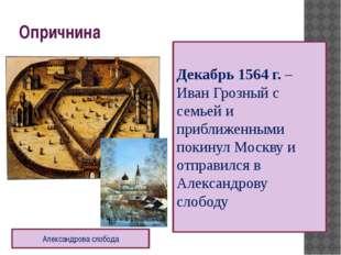 Опричнина Александрова слобода Декабрь 1564 г. – Иван Грозный с семьей и приб