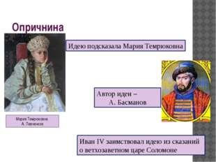 Опричнина Мария Темрюковна А. Левченков Идею подсказала Мария Темрюковна Авто