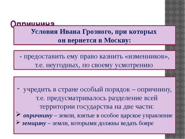 Опричнина Условия Ивана Грозного, при которых он вернется в Москву: учредить...