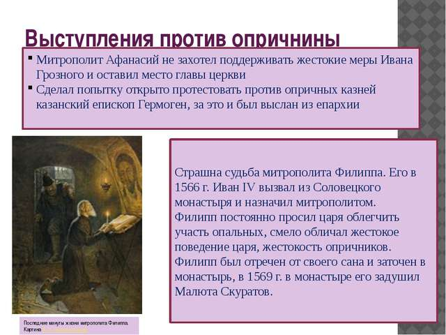 Выступления против опричнины Митрополит Афанасий не захотел поддерживать жест...