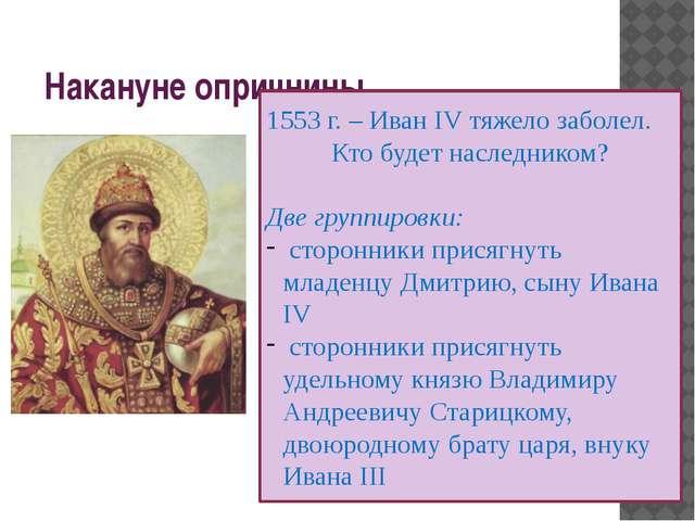 Накануне опричнины 1553 г. – Иван IV тяжело заболел. Кто будет наследником? Д...