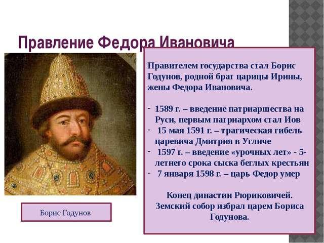 Правление Федора Ивановича Борис Годунов Правителем государства стал Борис Го...