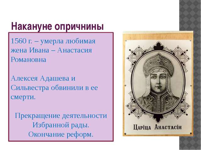 Накануне опричнины 1560 г. – умерла любимая жена Ивана – Анастасия Романовна...