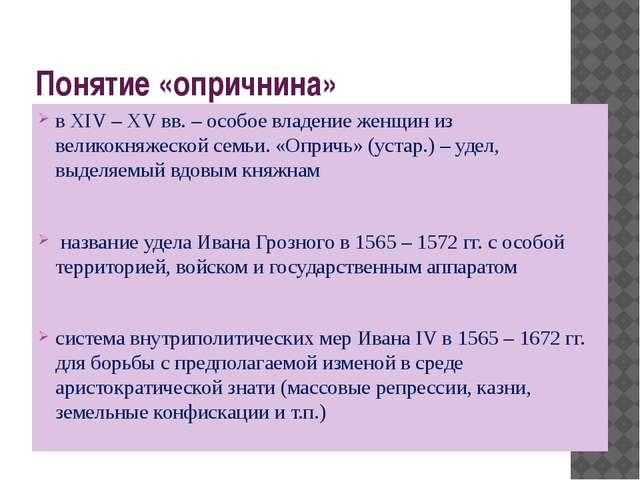 Понятие «опричнина» в XIV – XV вв. – особое владение женщин из великокняжеско...