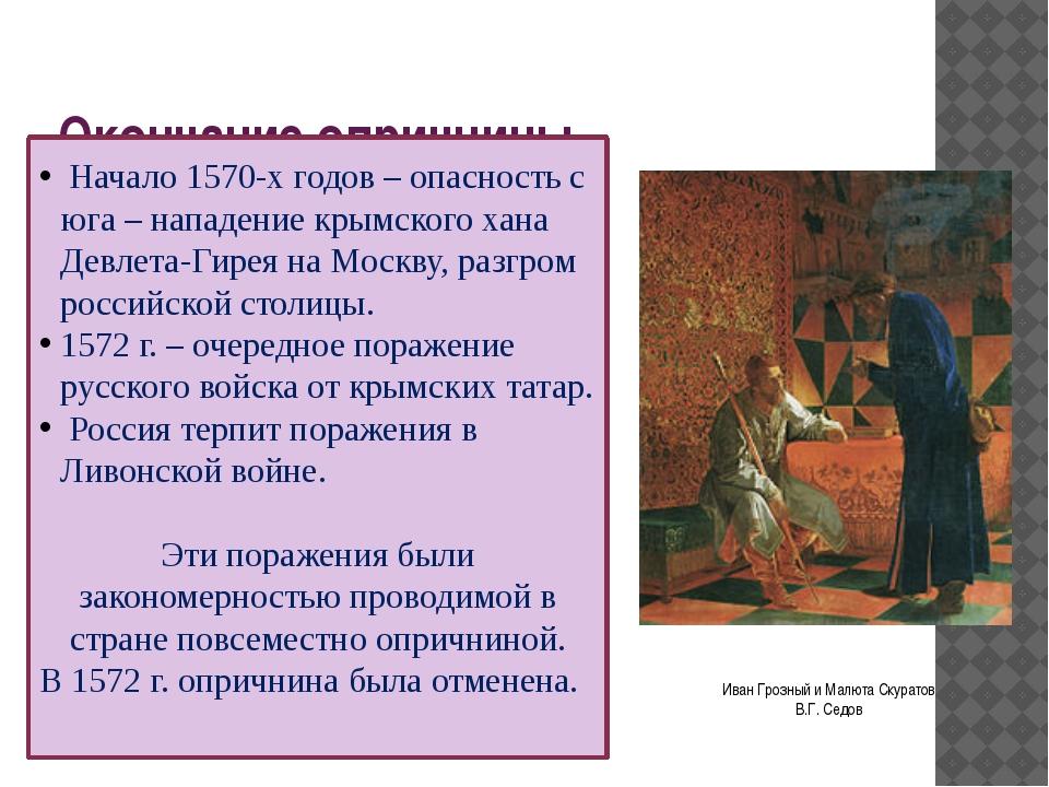 Окончание опричнины Иван Грозный и Малюта Скуратов В.Г. Седов Начало 1570-х г...