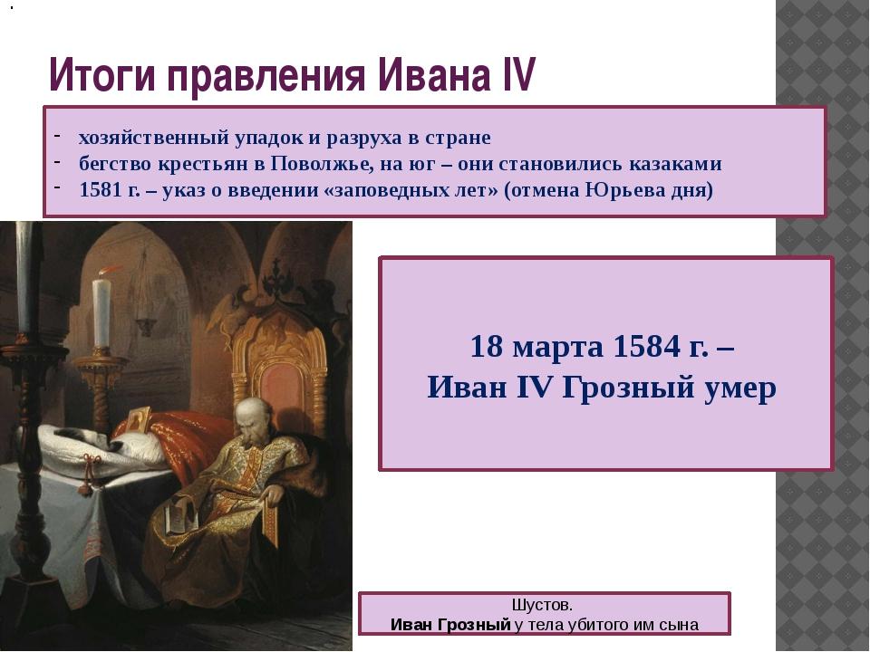 Итоги правления Ивана IV хозяйственный упадок и разруха в стране бегство крес...