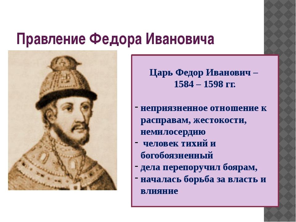 Правление Федора Ивановича Царь Федор Иванович – 1584 – 1598 гг. неприязненно...