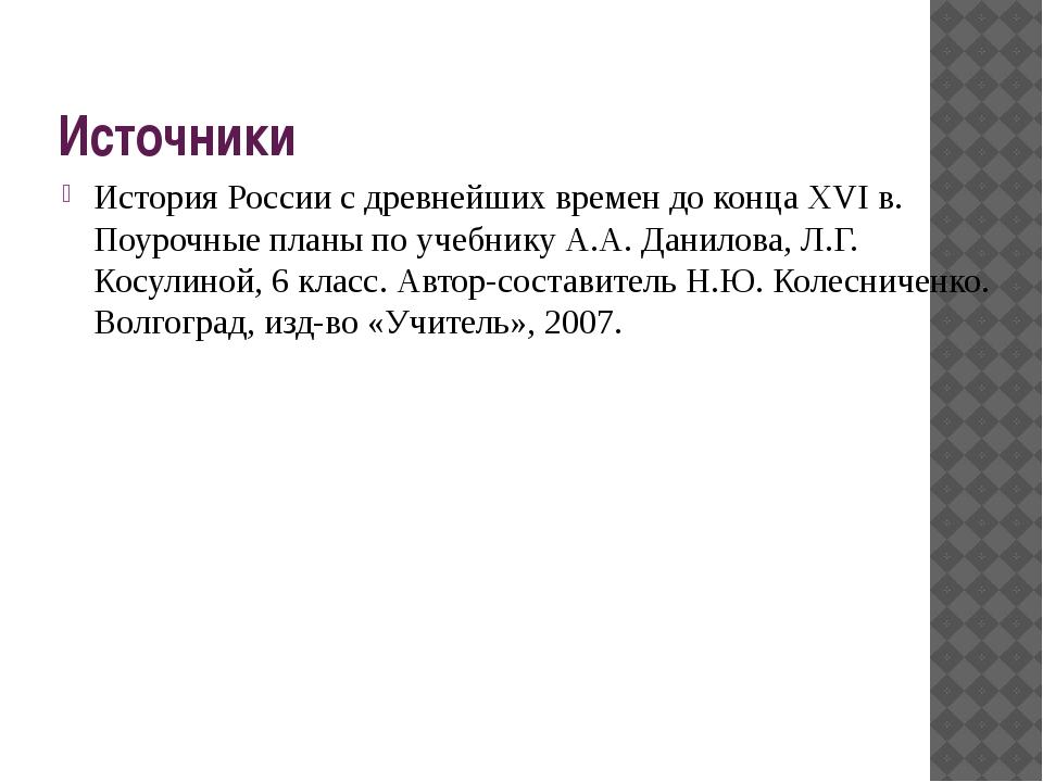 Источники История России с древнейших времен до конца XVI в. Поурочные планы...