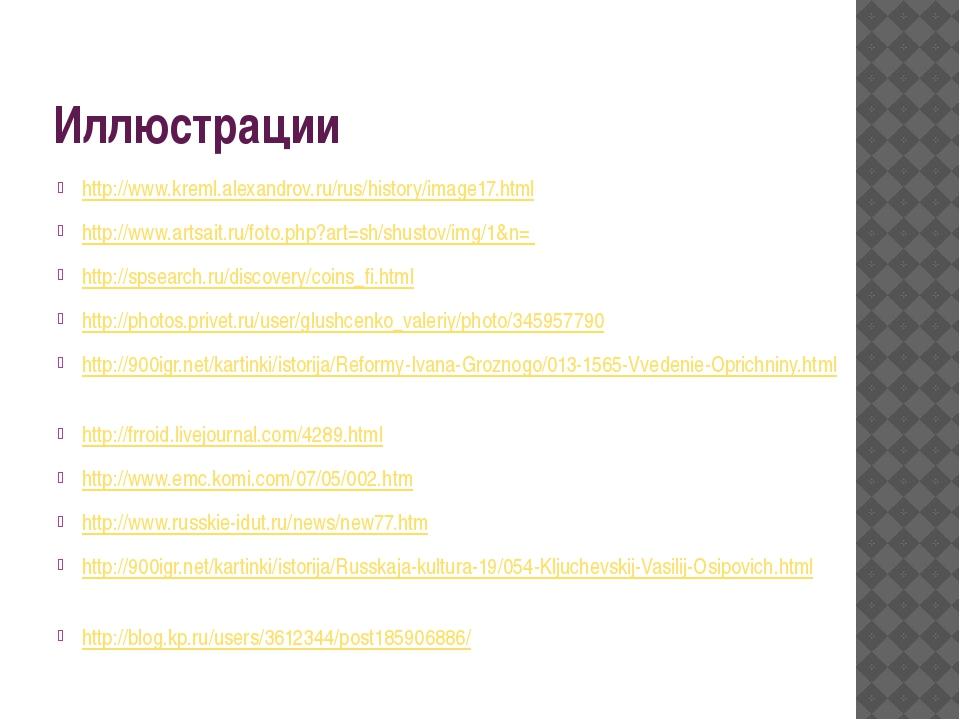 Иллюстрации http://www.kreml.alexandrov.ru/rus/history/image17.html http://ww...