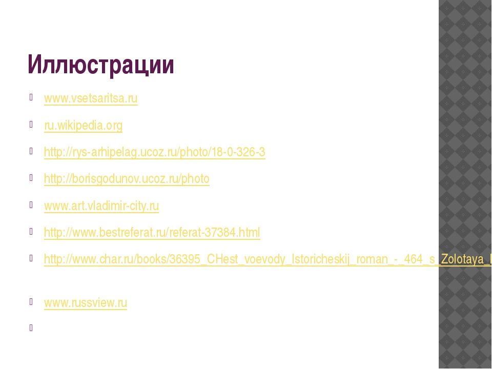 Иллюстрации www.vsetsaritsa.ru ru.wikipedia.org http://rys-arhipelag.ucoz.ru/...