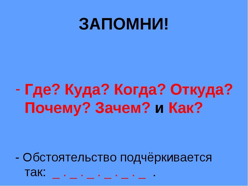 ЗАПОМНИ! Где? Куда? Когда? Откуда? Почему? Зачем? и Как? - Обстоятельство под...