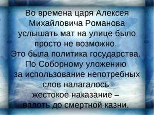 Во времена царя Алексея Михайловича Романова услышать мат на улице было прост