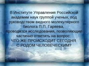 В Институте Управления Российской академии наук группой ученых, под руководст