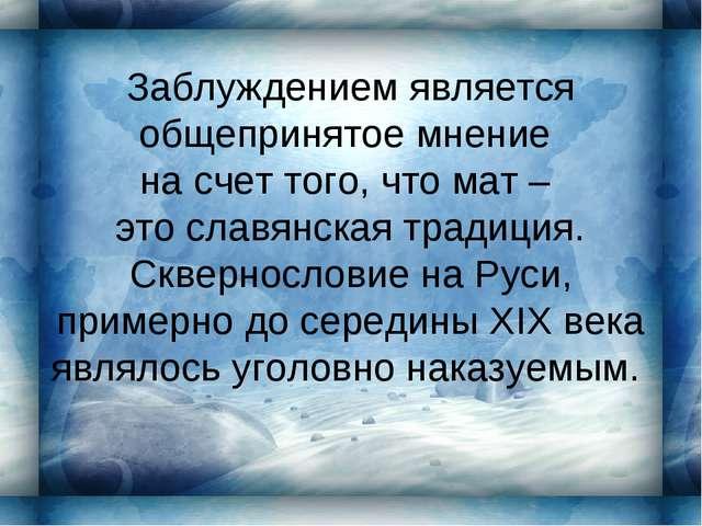 Заблуждением является общепринятое мнение на счет того, что мат – это славянс...