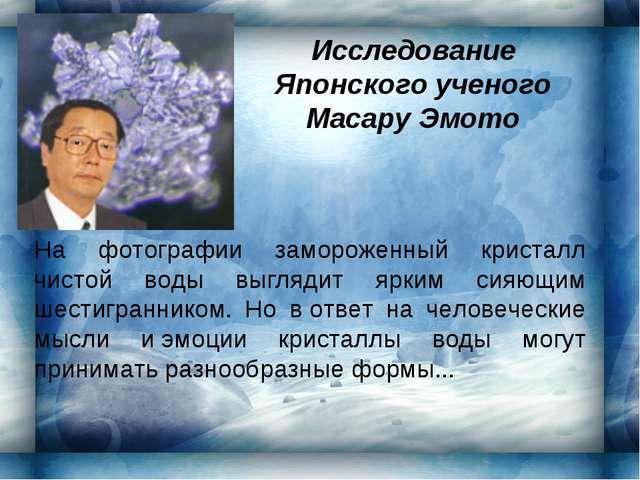 Исследование Японского ученого Масару Эмото На фотографии замороженный криста...