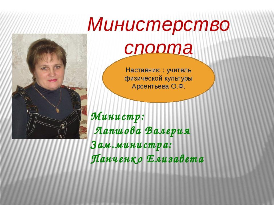 Министерство спорта Наставник: : учитель физической культуры Арсентьева О.Ф....