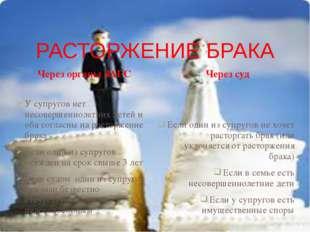 РАСТОРЖЕНИЕ БРАКА Через органы ЗАГС Через суд У супругов нет несовершеннолетн