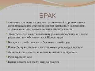 БРАК - это союз мужчины и женщины, заключенный в органах записи актов граждан