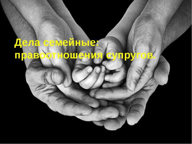 Дела семейные: правоотношения супругов.