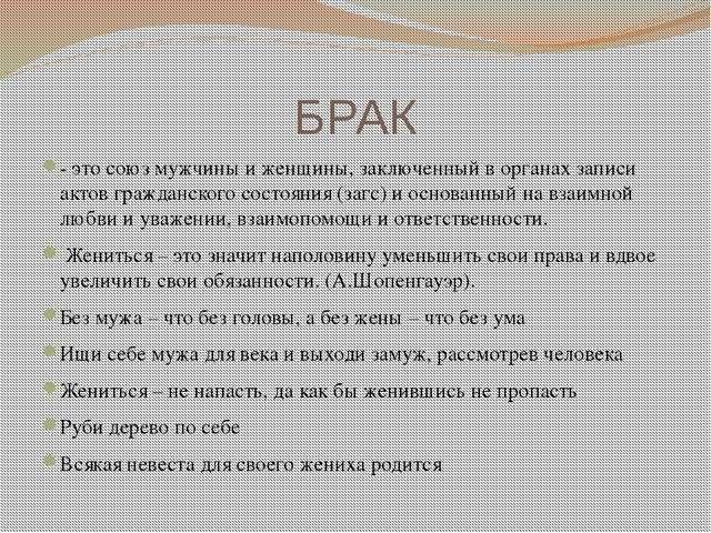 БРАК - это союз мужчины и женщины, заключенный в органах записи актов граждан...