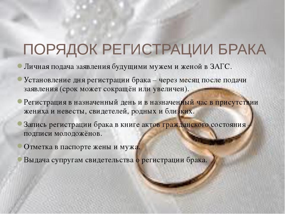 ПОРЯДОК РЕГИСТРАЦИИ БРАКА Личная подача заявления будущими мужем и женой в З...