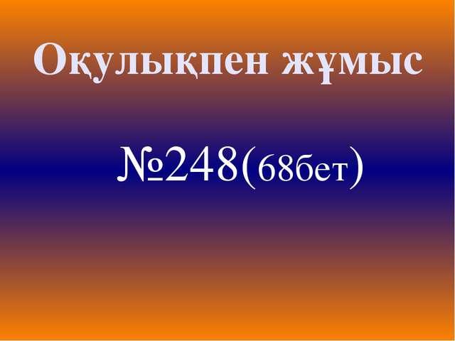 Оқулықпен жұмыс №248(68бет)