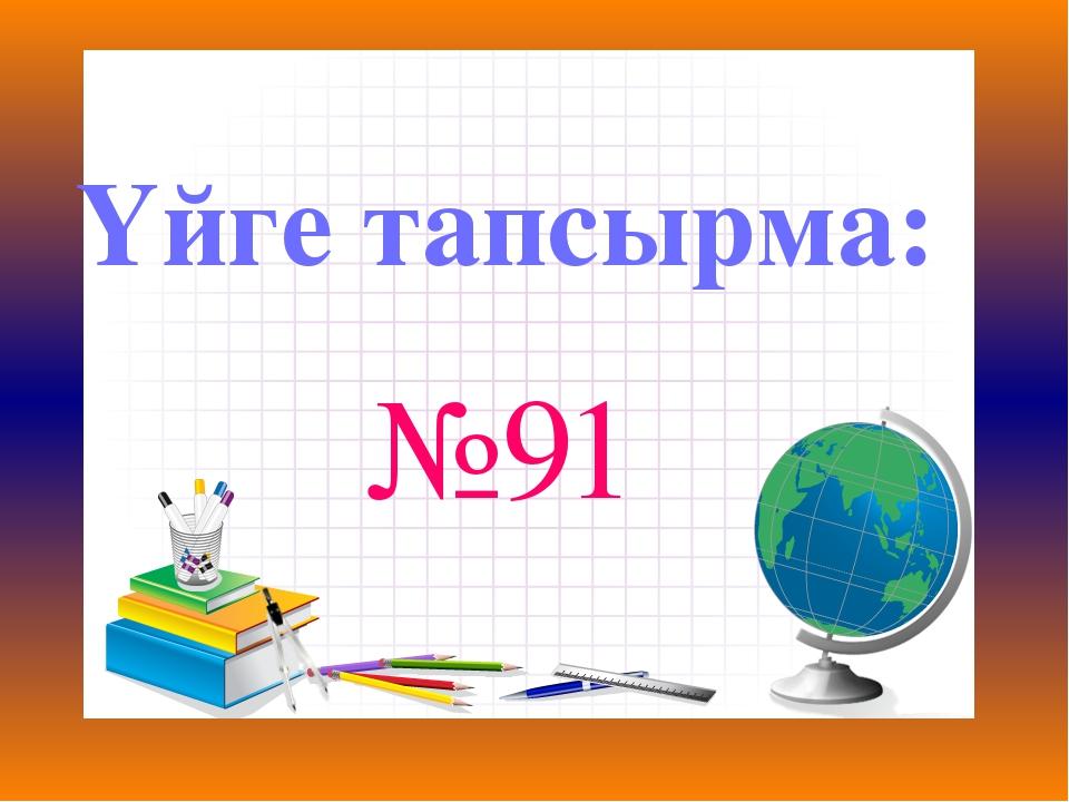 Үйге тапсырма: №91