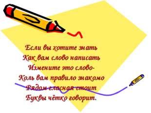 Если вы хотите знать Как вам слово написать Измените это слово- Коль вам прав