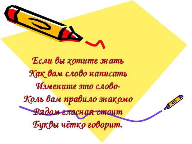 Если вы хотите знать Как вам слово написать Измените это слово- Коль вам прав...