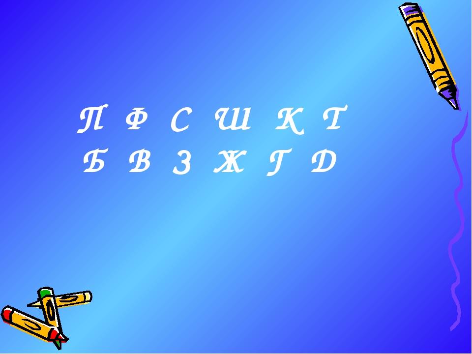 П Ф С Ш К Т Б В З Ж Г Д