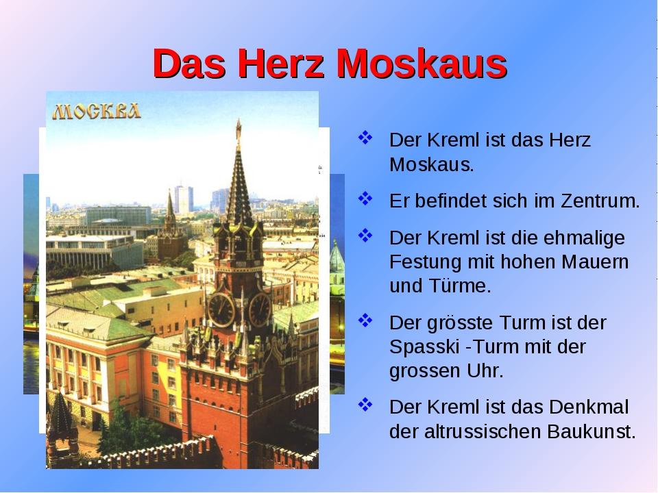Текст про любой город германии с переводом