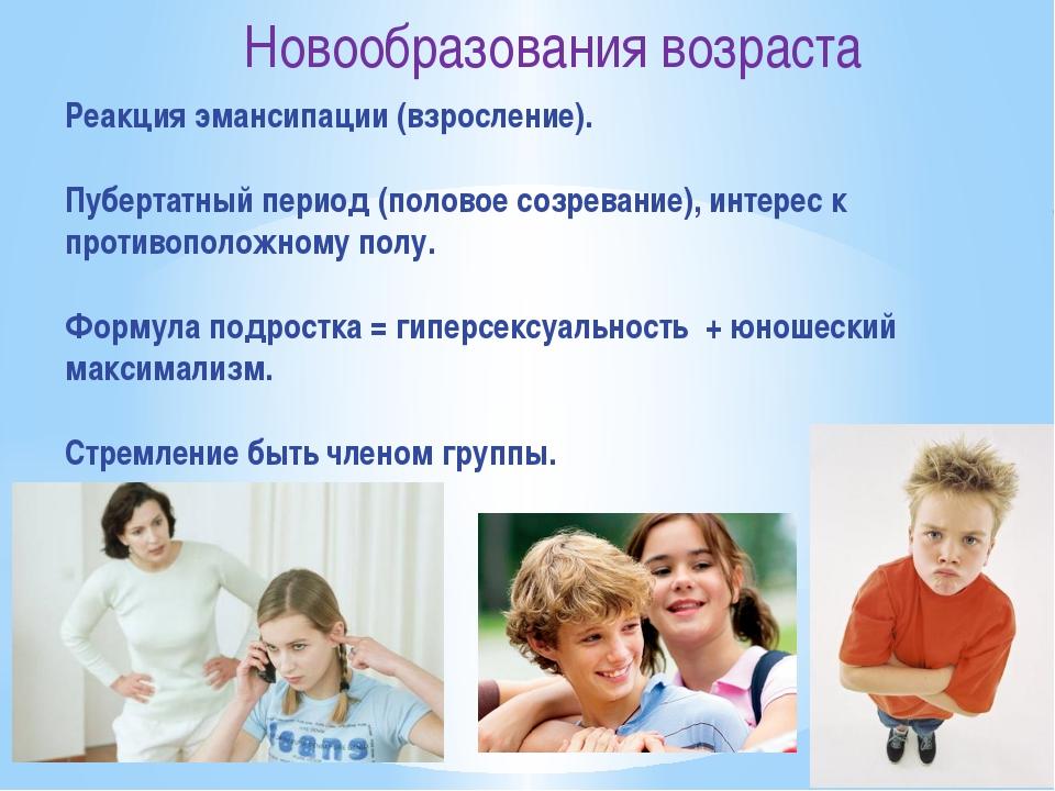 Новообразования возраста Реакция эмансипации (взросление). Пубертатный период...