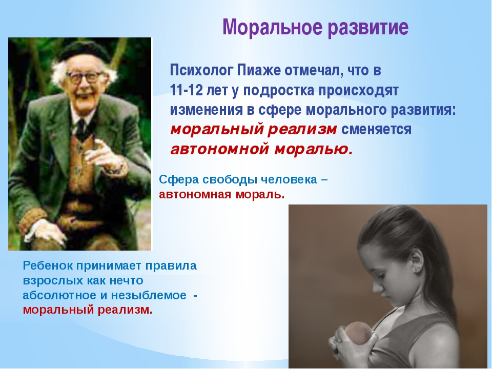 Моральное развитие Психолог Пиаже отмечал, что в 11-12 лет у подростка происх...