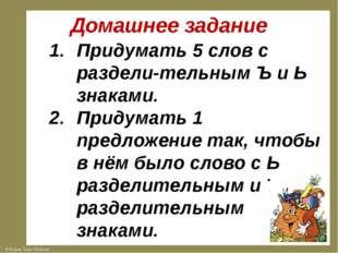 Домашнее задание Придумать 5 слов с раздели-тельным Ъ и Ь знаками. Придумать