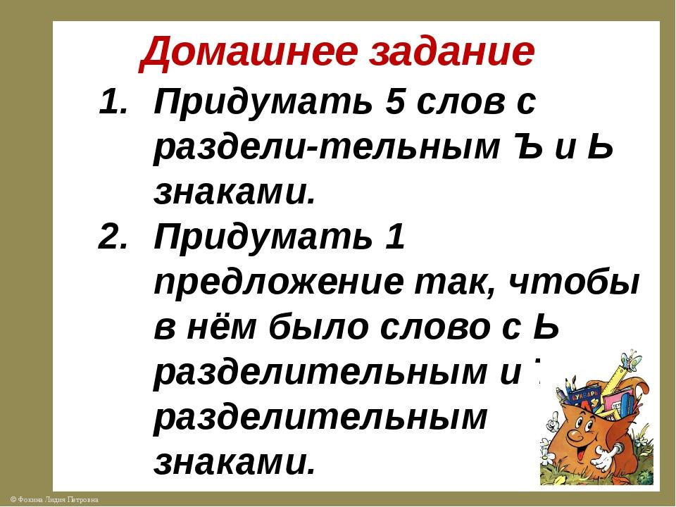 Домашнее задание Придумать 5 слов с раздели-тельным Ъ и Ь знаками. Придумать...