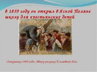 в 1859 году он открыл в Ясной Поляне школу для крестьянских детей Открытка 19